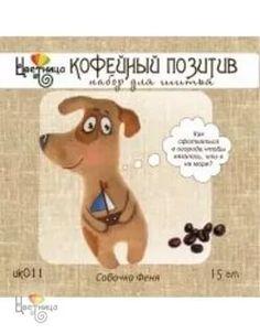 выкройка кофейных собачек: 39 тис. зображень знайдено в Яндекс.Зображеннях