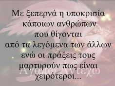 Big Words, Greek Quotes, Funny Love, Evo, Movie Quotes, True Stories, Clever, Wisdom, Thoughts