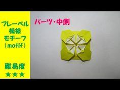 お花畑Ⅱ フレーベル模様のモチーフ(motif)繋げ方・折り方・折り紙・origami・音声解説付き・難易度★★ - YouTube