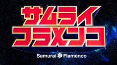 ya se chécaron este nuevo anime Samurai Flamenco Mazayoshi no es ningún experto en artes marciales y lo único que tiene para combatir al mal, es su buen corazón y su sentido de justicia. =D