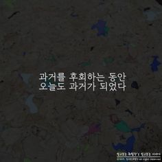 Wise Quotes, Famous Quotes, Motivational Quotes, Inspirational Quotes, Cool Words, Wise Words, Korean Quotes, Word Art, Happy Life
