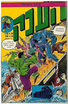 "Hebrew Comics ""The Incredible Hulk"" number #4 Vintage Rare 1987, Hulk VF 8.0"