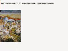 Χαρούμενες φατσούλες στο νηπιαγωγείο: 25 ΜΑΡΤΙΟΥ Painting, Art, Art Background, Painting Art, Kunst, Paintings, Performing Arts, Painted Canvas, Drawings