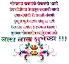 The 36 best diwali greetings images on pinterest diwali greetings happy diwali wishes sms in hindi marathi 2015 messages wishes quotes status sayings thoughts slogans wallpapers m4hsunfo