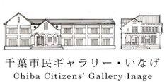 京成稲毛、浅間神社近く。千葉市民ギャラリー・いなげ