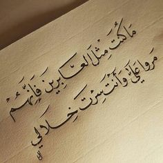 Love Smile Quotes, Morning Love Quotes, True Love Quotes, Islamic Love Quotes, Islamic Inspirational Quotes, Arabic Quotes, Poet Quotes, Wisdom Quotes, Words Quotes
