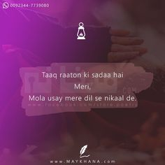 Bewafa Quotes, Team Quotes, Hindi Quotes Images, Poetry Quotes In Urdu, Sufi Quotes, Wish Quotes, Motivational Quotes For Life, Words Quotes, Quotations