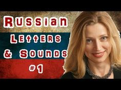 Learn Russian Alphabet Pronunciation #1   Russian Language Lessons for B...