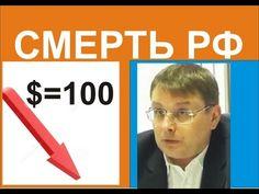 "ФЕДОРОВ: ""Доллар 85! Где ПУТИН?"" (курс, рубль, доллар, евро, нефть цена,..."