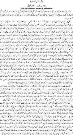 Waqt Ki Pabandi In Urdu Essays Online Gpzpts Mishodass Info