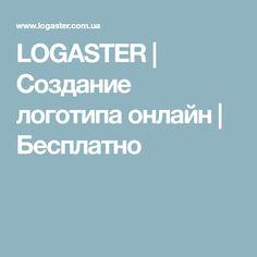 LOGASTER   Создание логотипа онлайн   Бесплатно