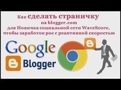 Как сделать страничку для Новичка социальной сети WaveScore, чтобы зараб...