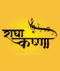 DesignerPeople Branding Agency on Behance Marathi Calligraphy Font, Hindi Font, Calligraphy Tattoo, Calligraphy Words, How To Write Calligraphy, Radha Krishna Love Quotes, Lord Krishna Images, Krishna Pictures, Radha Krishna Photo