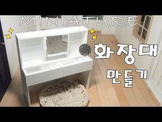 미니어쳐 와인과 와인잔이 들어갈수 있는 와인장 만들기 Miniature Wine Cabinet ミニアチュア - 레아네 미니하우스 - YouTube