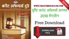 Today we are sharing Drishti IAS current affairs august 2018 PDF, latest current affairs questions and answers,drishti magazine PDF in hindi, best magazine for ias in hindi,drishti varshiki 2018,drishti ias notes in hindi pdf