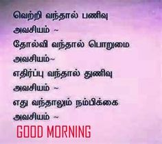 best and top Good Morning Images In Tamil Good Morning kavitha In Tamil good morning tamil kavithai good morning sms in tamil,good morning greetings Good Morning Happy Thursday, Good Morning Quotes For Him, Morning Thoughts, Morning Inspirational Quotes, Good Morning Friends, Good Morning Messages, Good Morning Greetings, Good Night Quotes, Good Morning Wishes
