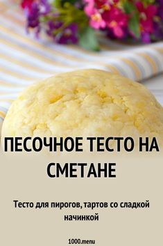 Shortcrust pastry on sour cream- Песочное тесто на сметане Dough for pies, tarts with sweet filling - Dog Recipes, Pastry Recipes, Fish Recipes, Whole Food Recipes, Cooking Recipes, Dessert Recipes, Homemade Tacos, Homemade Taco Seasoning, Homemade Pasta