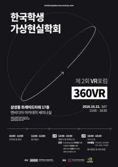 161022 한국학생가상현실학회 KoVRas 제 2회 VR포럼 포스터