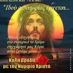 Morning Greetings Quotes, Orthodox Christianity, My Prayer, Faith In God, Minions, Poems, Prayers, Easter, San