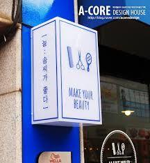 미용실 간판에 대한 이미지 검색결과 Menu Design, Sign Design, Store Signage, Cafe Logo, Environmental Graphics, Box Signs, Design Projects, Infographic, Presentation
