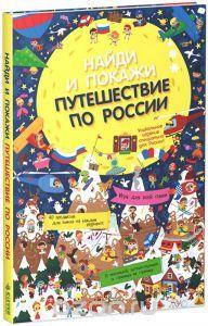 """Книга """"Найди и покажи. Путешествие по России"""" - купить книгу ISBN 978-5-91982-529-6 с доставкой по почте в интернет-магазине Ozon.ru"""