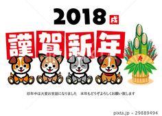 新年賀卡 賀年片 狗