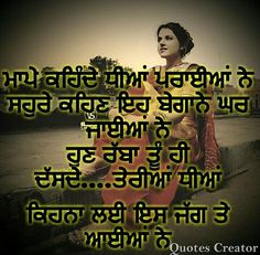 @manidrehar❤ Punjabi Quotes, Hindi Quotes, Quotations, Qoutes, Life Quotes, Love You Mom, Mom And Dad, My Love, Punjabi Status