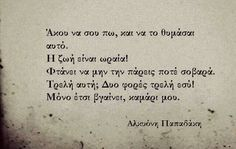 Image discovered by alex__leo on We Heart It Greek Quotes, Wise Quotes, My Philosophy, Word Out, Note To Self, We Heart It, Meant To Be, Poems, Letters