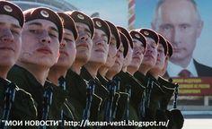Мои новости: Национальная гвардия создана для защиты власти от революционеров. В Госдуме прямо заявили, что Нацгвардия создается в России для борьбы с бунтарями, революционерами и сепаратистами.