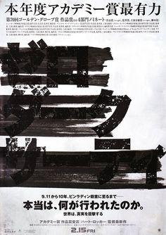 Japanese poster for ZERO DARK THIRTY (Kathryn Bigelow, USA, 2012) Designer…