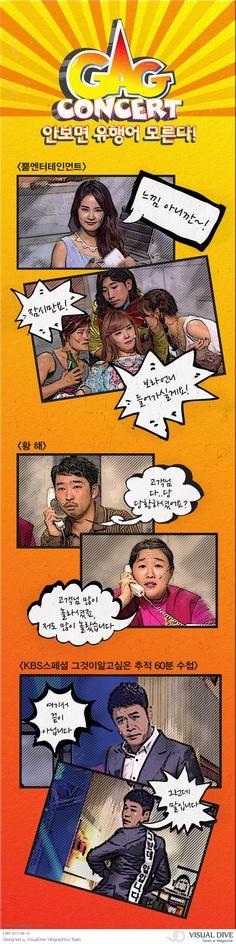 """[인포그래픽] 개콘 최신 유행어 모음 """"Gag concert / Infographic"""" ⓒ 비주얼다이브 무단전재 및 재배포 금지"""
