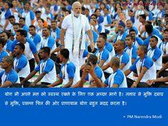 Yoga Anmol Vachan 21 June Yoga Day, Suvichar In Hindi, International Yoga Day, Yoga Quotes, Beautiful Stories, Yoga Benefits, Chandigarh, The Republic, Asana