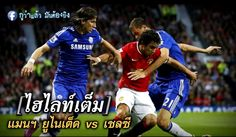ไฮไลท์ฟุตบอล แมนเชสเตอร์ ยูไนเต็ด 1-1 เชลซี http://www.winning11soccer.com/home2/hilight/viewclip.php?id=1044 ไฮไลท์ฟุตบอล http://www.winning11soccer.com/home2/hilight/index.php ผลบอล http://www.winning11soccer.com/pollball/index.php Official site :  http://www.winning11soccer.com facebook : https://www.facebook.com/winning11soccer twitter : https://twitter.com/Winning11Soccer/status/526441395230240768 blogger : http://winning11soccer.blogspot.com/2014/10/1-1-httpwww.html