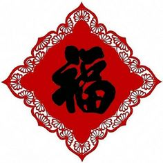 how to make your own fu chinese new year paper cutting use border punches red paper and pai