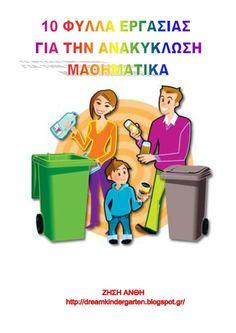 Το νέο νηπιαγωγείο που ονειρεύομαι : Φύλλα εργασίας για την ανακύκλωση στο νηπιαγωγείο