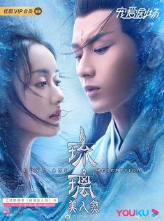 Psychological Movies, Drama Eng Sub, Taiwan Drama, Chines Drama, The Valiant, Chinese Movies, Wallpaper Space, Fantasy Movies, God Of War
