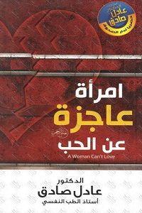 تحميل كتاب امرأة عاجزة عن الحب عادل صادق Pdf عاشق الكتب كتب علم نفس وفلسفة