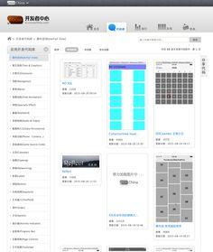 【Cocoa China 代碼褲】各種iOS原生介面的動態效果,可用來參考iOS原生動畫及UX行為