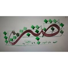 Arabic Calligraphy Design, Islamic Calligraphy, Caligraphy, Artwork, Painting, Instagram, Arabic Calligraphy, Work Of Art, Auguste Rodin Artwork