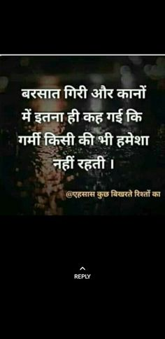Quotes and whatsapp status videos in hindi, gujarati, marathi. Motivational Quotes In Hindi, True Quotes, Funny Quotes, Inspirational Quotes, Marathi Love Quotes, Videos Anime, Bollywood Quotes, Life Quotes Pictures, Gulzar Quotes