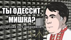 Ты одессит, Мишка ( пародия на Саакашвили )