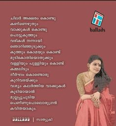 Malayalam Quotes, Bottle Crafts, Ecards, Poems, Typography, Felt, E Cards, Letterpress, Felting