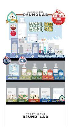 독도토너/독도로션으로 유명항 라운드랩~ 드럭스토어 랄라블라 12월 파워팩 기획/디자인/제작12월 한달간 ... Shop Display Stands, Pos Display, Counter Display, Display Design, Makeup Display, Cosmetic Display, Pop Design, Stand Design, Shelf Talkers