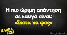 Greek Memes, Greek Quotes, Funny Picture Quotes, Funny Quotes, Sarcasm, Haha, Jokes, Wisdom, Instagram Posts