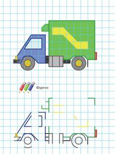 View album on Yandex. Graph Paper Art, Montessori Materials, Learn To Draw, Pattern Art, Views Album, Kids Learning, Pixel Art, Homeschool, Cross Stitch