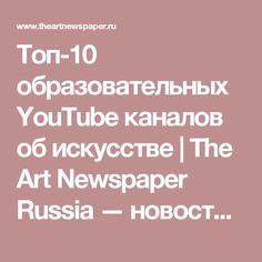 Топ-10 образовательных YouTube каналов об искусстве   The Art Newspaper Russia — новости искусства