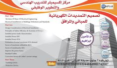 Electrical Installations Design for Buildings and Facilities تصميم التمديدات الكهربائية للمباني والمرافق