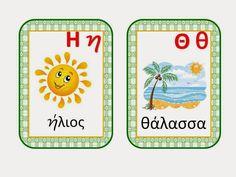 Το blog αυτό δημιουργήθηκε αρχικά για να προβάλλω τα βιβλία μου απο τις εκδόσεις Πατάκη αλλά και εργασίες μου στην τάξη, κατασκευές, άρθρα, φωτογραφίες, ανακοινώσεις και γενικώς ό,τι αφορά τα παιδιά και την εκπαίδευση. Greek Language, Lightning Mcqueen, Letters, Education, Learning, Blog, Worksheets, Greek, Studying