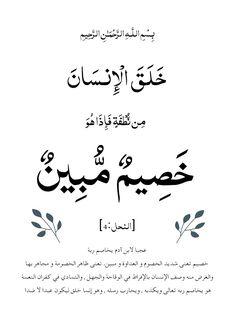 Islamic Designs, My Flower, Arabic Calligraphy, Arabic Calligraphy Art