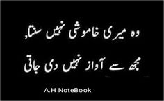 Meri khamoshi to koi sun sakhta h shyad. Love Quotes Poetry, Love Poetry Urdu, Deep Poetry, Poetry Pic, Hurt Quotes, Sad Quotes, Qoutes, Love Diary, Dear Diary